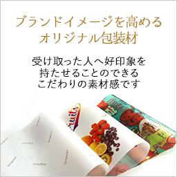 プレミアム紙工房 紙製品